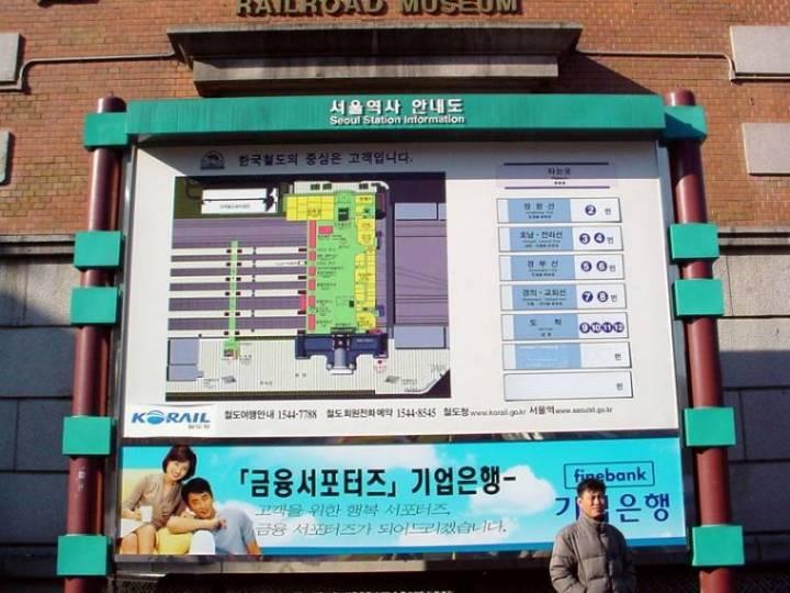 2000년대 초반 서울역 풍경 | 인스티즈