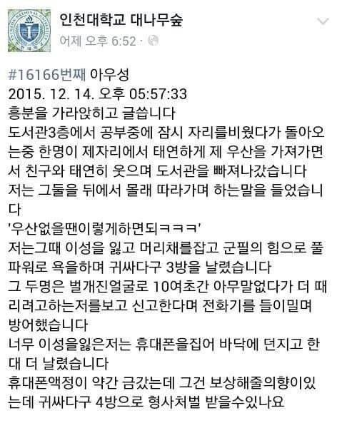 인천대 노빠꾸남.jpg | 인스티즈