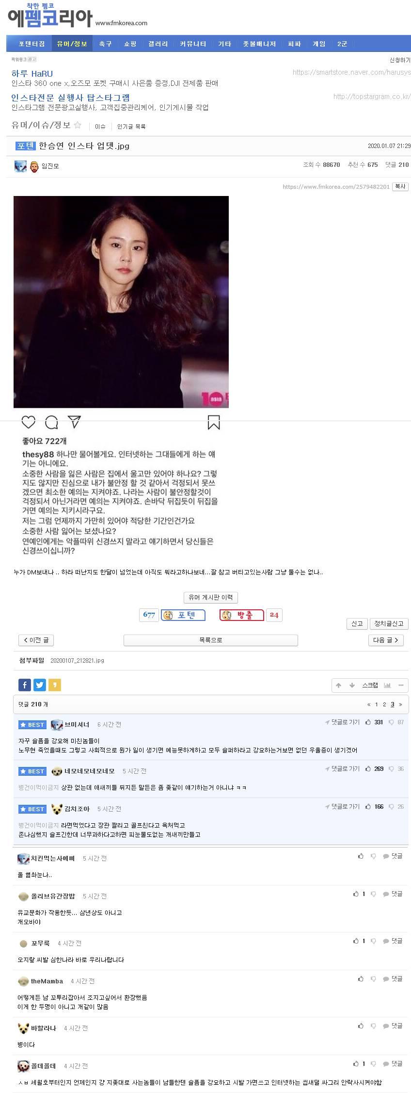 현시간 세월호 혐오로 폭발하고 있는 일베2.jpg | 인스티즈