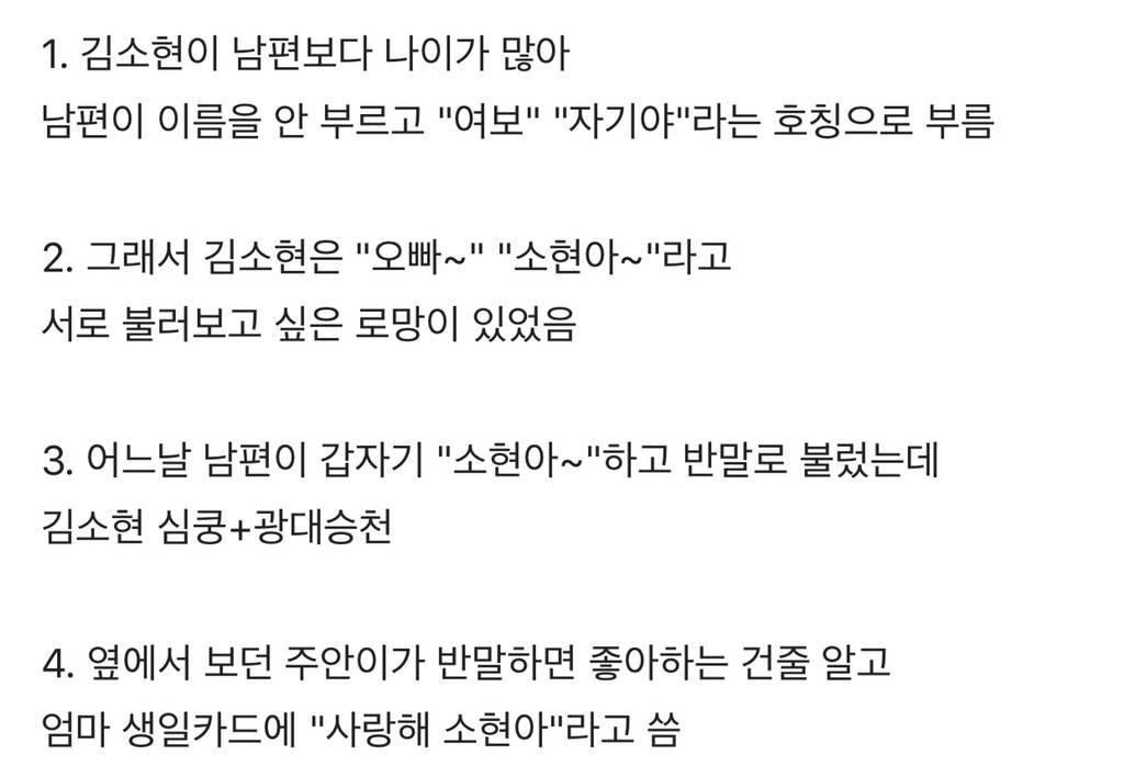 [라디오스타] 아들 주안이의 반말에 설렌 뮤지컬 배우 김소현.jpg | 인스티즈