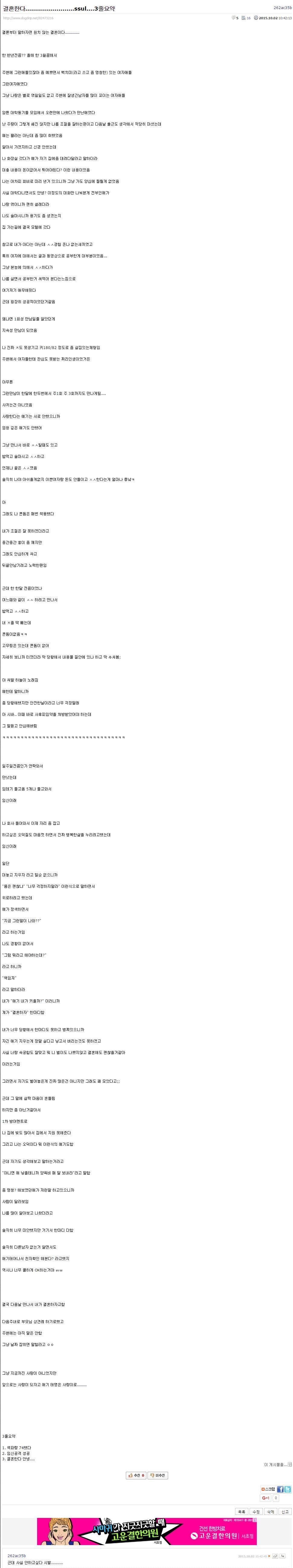 모 사이트 익명 게시판에 올라온 ㅈㅗㅈ대가리 함부로 놀렸다가 ㅈㅗㅈ된 썰.SSUL | 인스티즈
