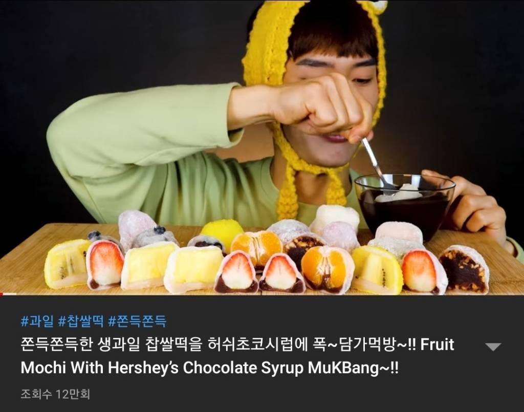 먹방 유튜버들이 찹쌀떡을 영어로 쓰는 법........jpg   인스티즈