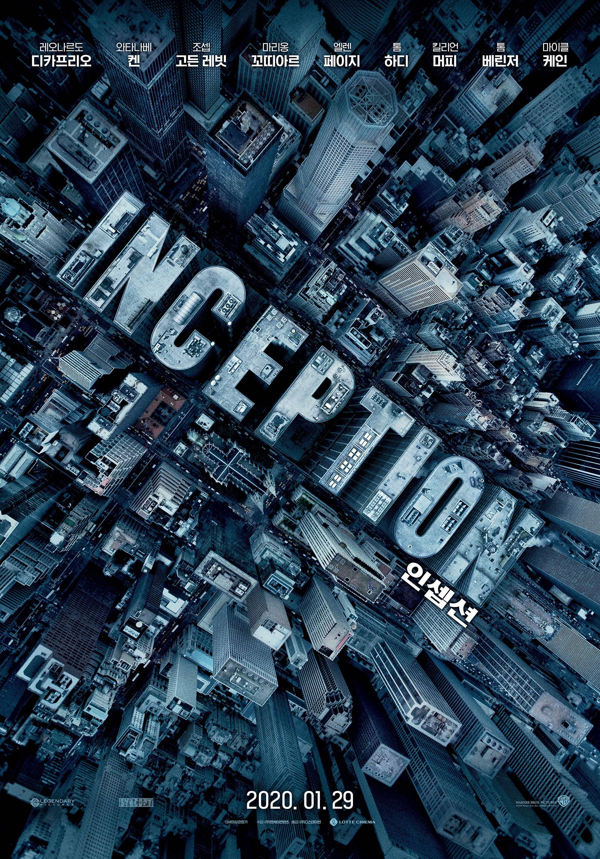 영화 '인셉션' 재개봉 시사회에 회원 여러분을 초대합니다 | 인스티즈