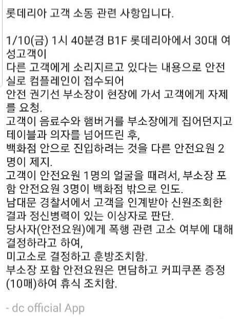롯데리아 진상녀 +상황 | 인스티즈