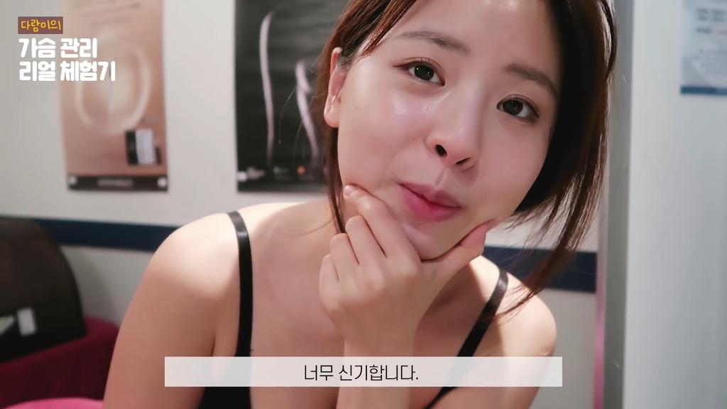 모델 권혁정의 가슴 관리 체험기.jpg | 인스티즈