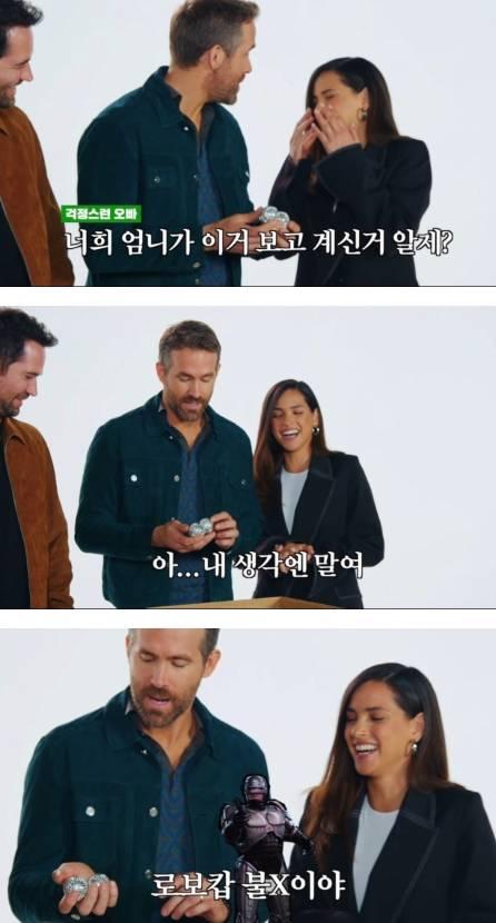 빠꾸없는 라이언 레이놀즈의 한국 물건 맞추기 대참사...jpg   인스티즈