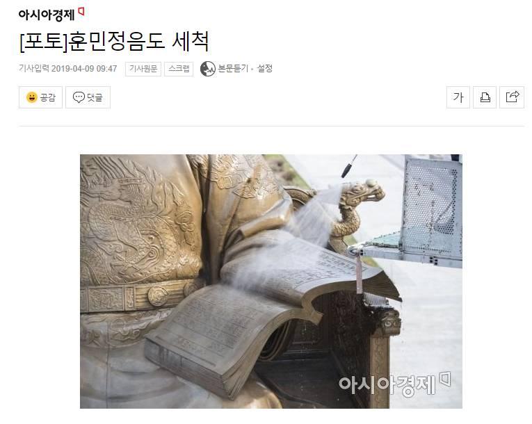 매년 봄 마다 목욕재계 하시는 광화문 세종대왕님.jpg | 인스티즈