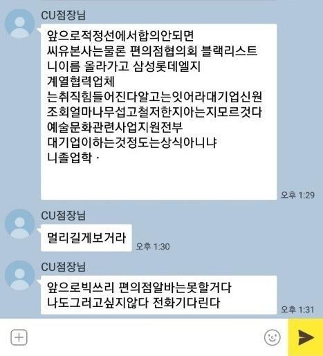 CU 편의점 점장 권력 레전드.jpg | 인스티즈