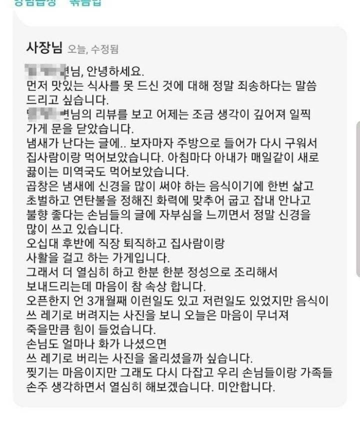 배달어플 리뷰 짠함 레전드.. | 인스티즈