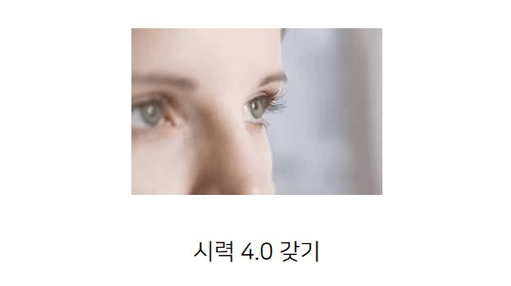 시력 4.0 갖기 vs 키 4cm 추가 되기..   인스티즈