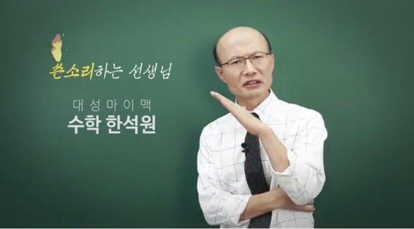 수학강사 한석원이 용접 발언 할 시 멘트.txt | 인스티즈