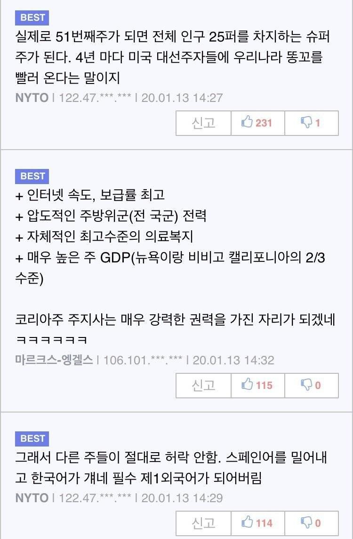 한국이 미국51번째 주가 된다면.. 댓글반응   인스티즈