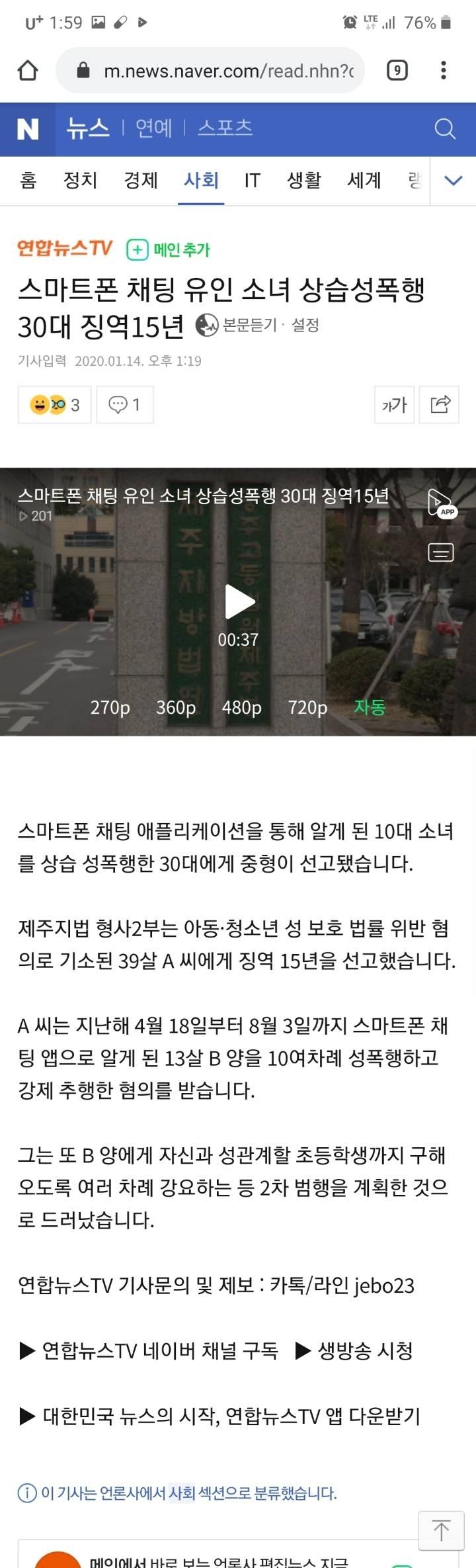 스마트폰 채팅 유인 소녀 상습성폭행 30대 징역15년 | 인스티즈