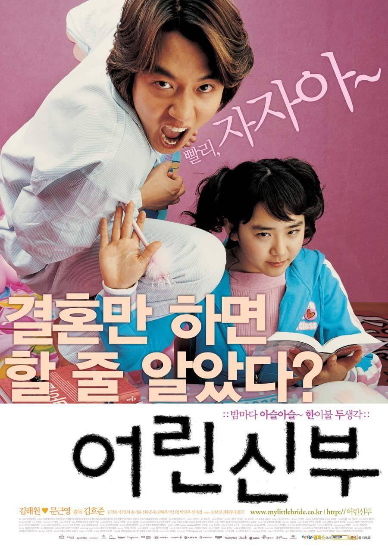 추억의 영화 어린신부.JPG | 인스티즈