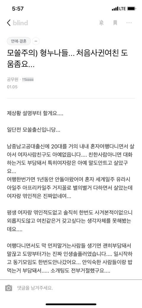 현재 한 SNS에서 댓글 800개 이상 달리며 핫한 모쏠탈출 첫데이트 썰.jpg | 인스티즈