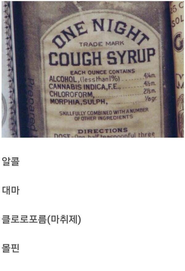 옛날 감기약이 쩌는 이유.jpg | 인스티즈