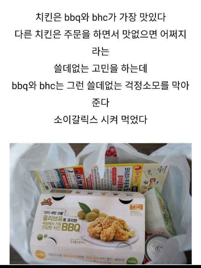 BBQ 치킨 후기 레전드 | 인스티즈