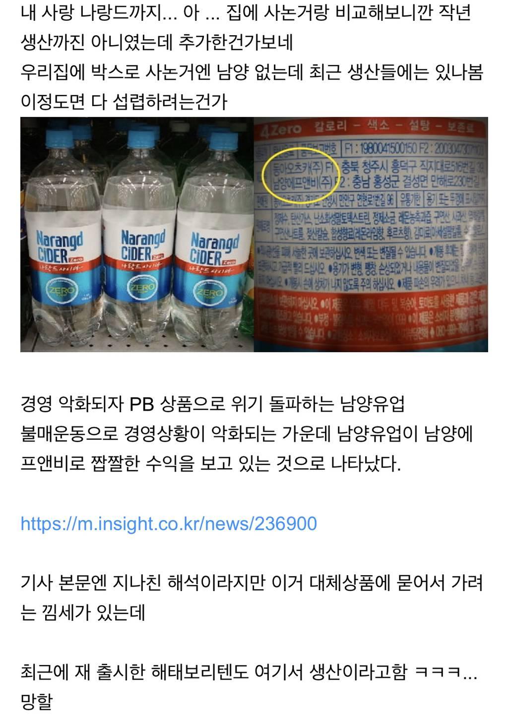 남양 브랜드 상품.jpg | 인스티즈