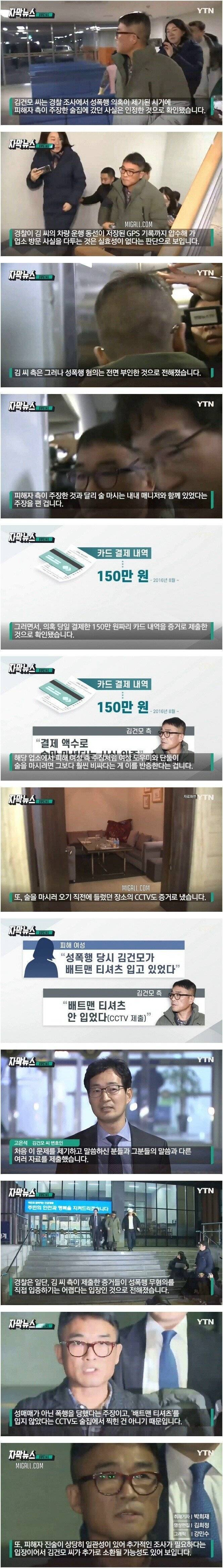 김건모가 제출했다는 자료 | 인스티즈