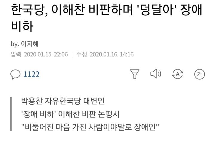 장애인 비하 발언을 지적하면서 장애인을 비하하는 박용찬 자유한국당 대변인 | 인스티즈