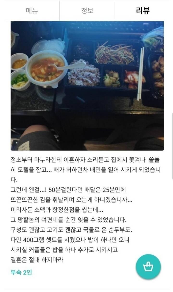 유부남의 배달음식 리뷰.jpg | 인스티즈