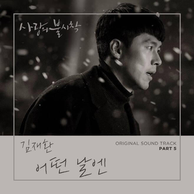 19일(일), 김재환 드라마 '사랑의 불시착' OST '어떤 날엔' 발매   인스티즈
