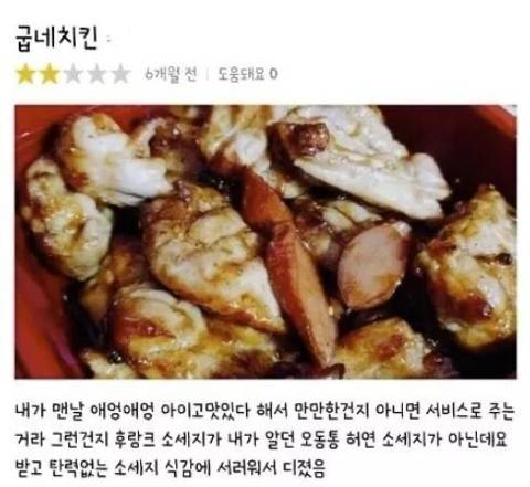 배달어플 후기 레전드.jpg | 인스티즈