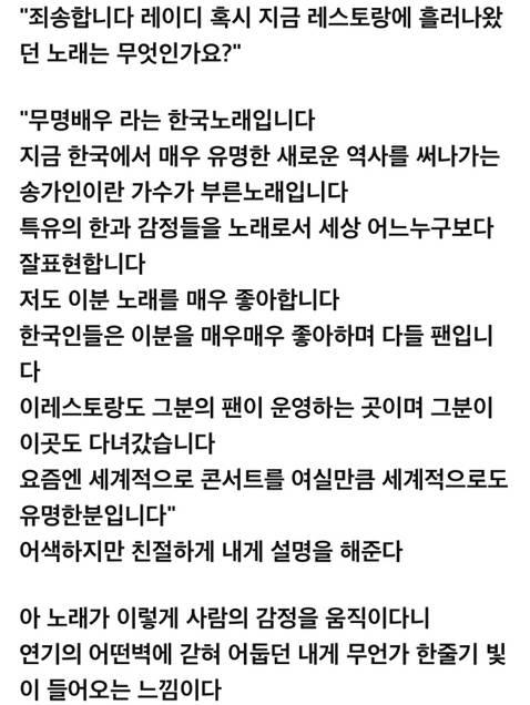 팬카페에 작성된 송가인 팬픽.jpg | 인스티즈
