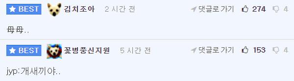 김희철 올해 운세 | 인스티즈