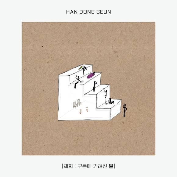22일(수), 한동근 미니 앨범 발매 | 인스티즈
