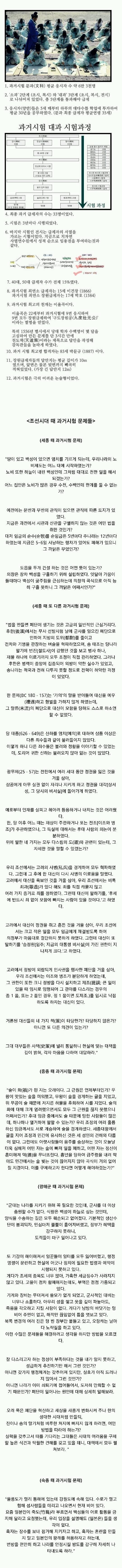 조선시대 과거 시험 난이도 체감.jpg | 인스티즈