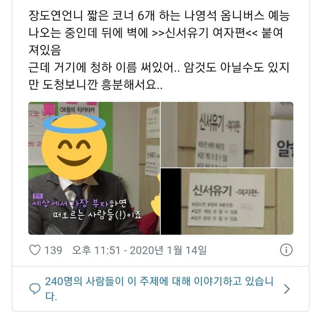 네티즌들이 매의눈으로 찾아낸 신서유기 여자편 멤버 | 인스티즈