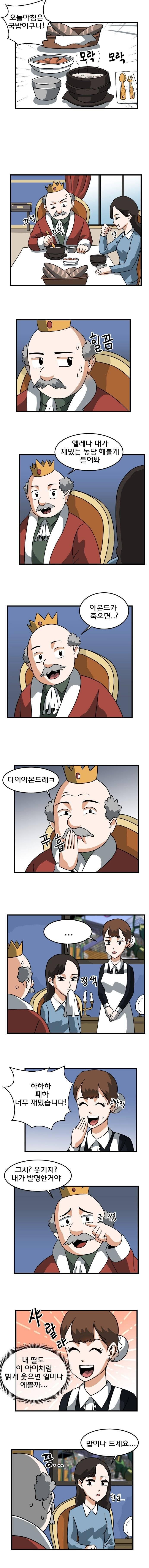 절대 웃지 않는 공주 만화.manhwa   인스티즈
