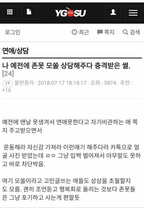 모쏠 상담해주다 충격받은 썰.jpg | 인스티즈