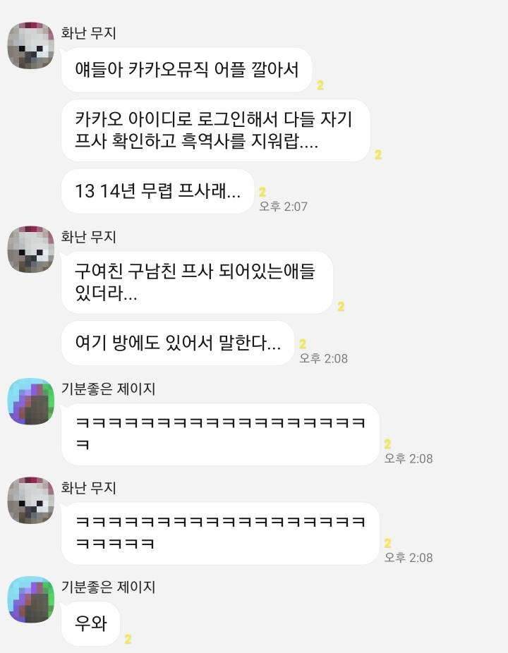 카카오뮤직 프로필지우세요 13ㅡ14년프사 공개중!!!!(커플프사박제..) | 인스티즈