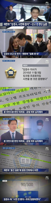 김경수 재판부 선고전 판단에 법원 안팎에서 비판 | 인스티즈