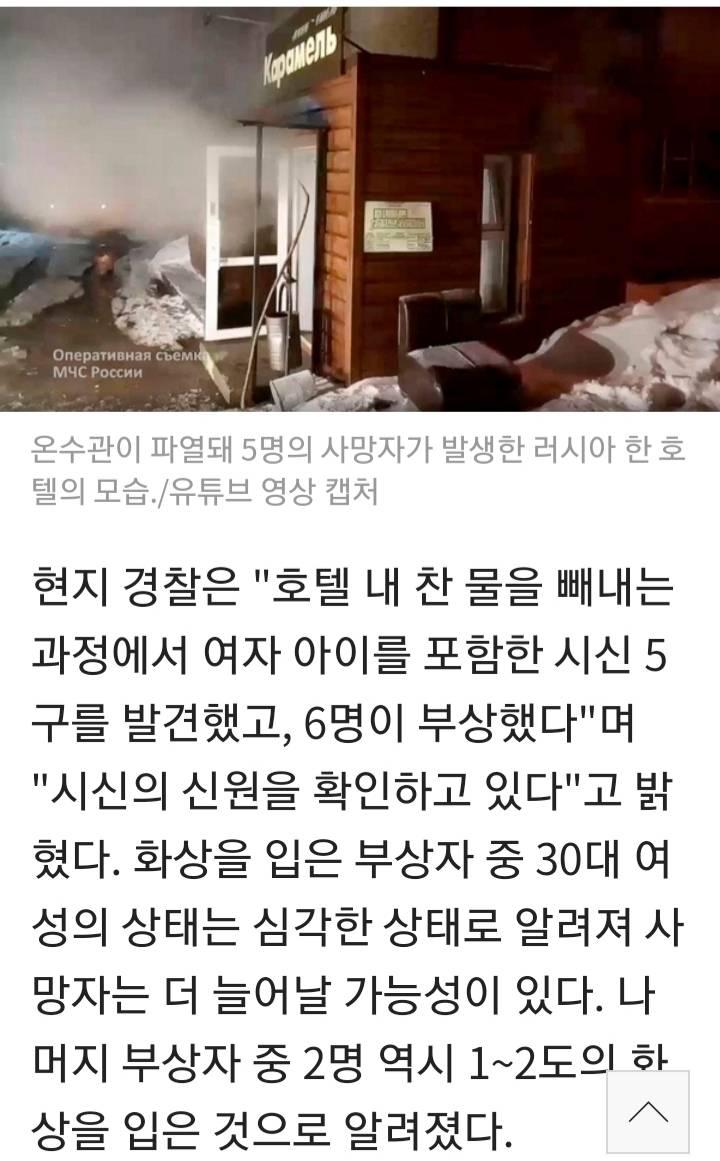 펄펄 끓는물이 호텔 방에 쏟아져… 투숙객 5명 사망.gisa | 인스티즈