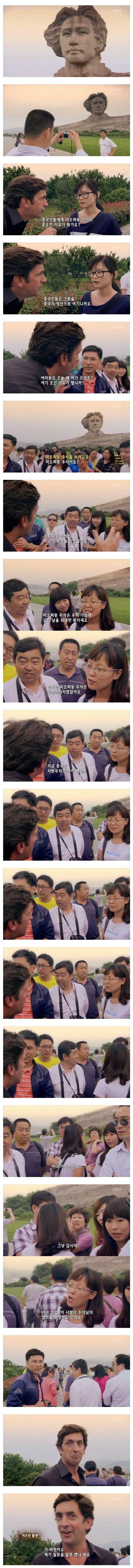 중국인들에게 모택동이란? | 인스티즈