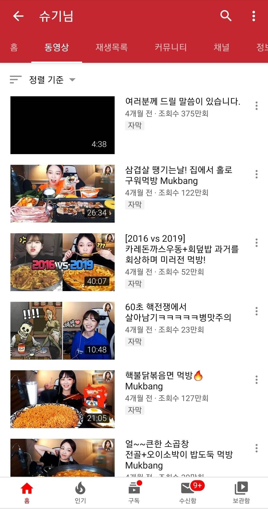 4개월째 영상 업로드 없는데도 꾸준히 악플달리는 유튜버 | 인스티즈