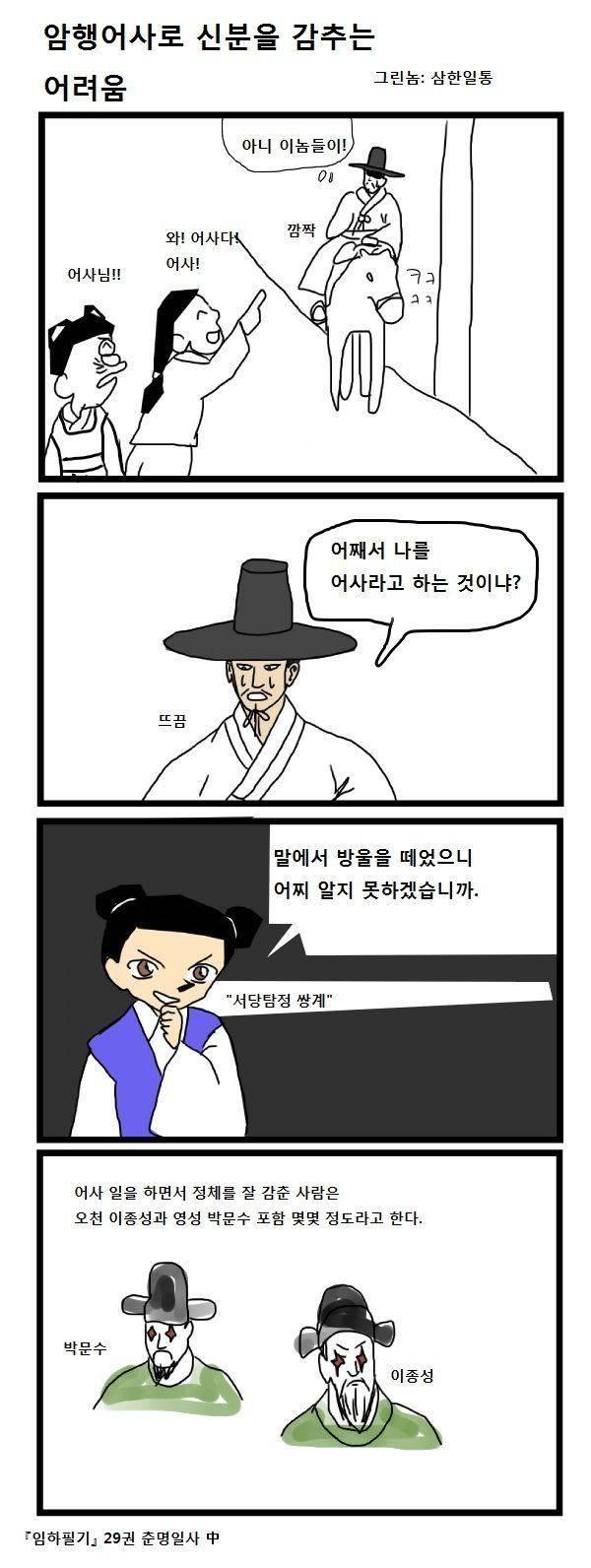 삼한일통 만화] 암행어사로 신분을 감추는 어려움   인스티즈