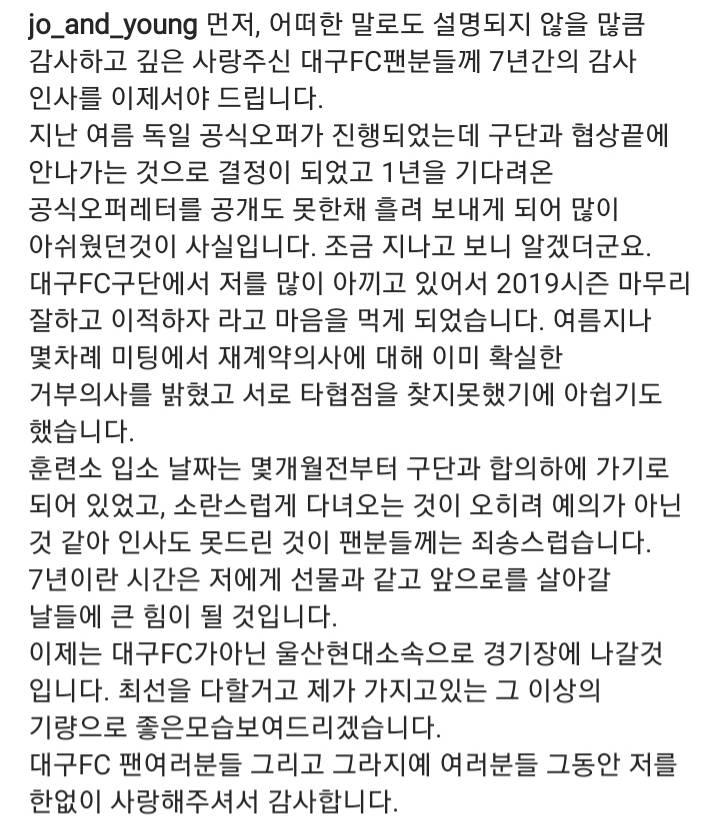 조현우, 대구 팬들에게 작별 인사 | 인스티즈