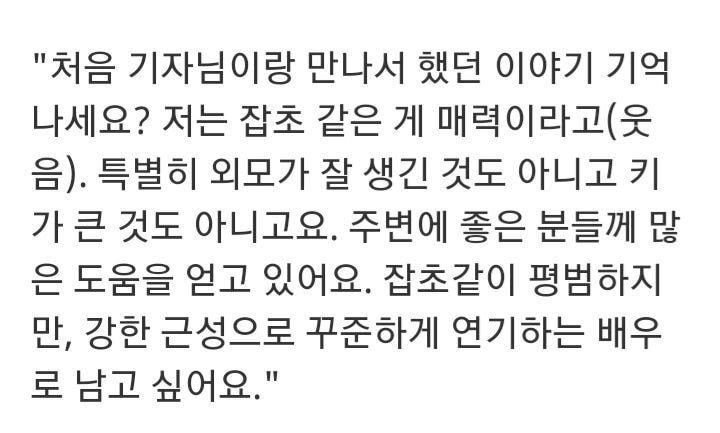 본인피셜 키작고 잡초처럼 생겼다는 배우 | 인스티즈