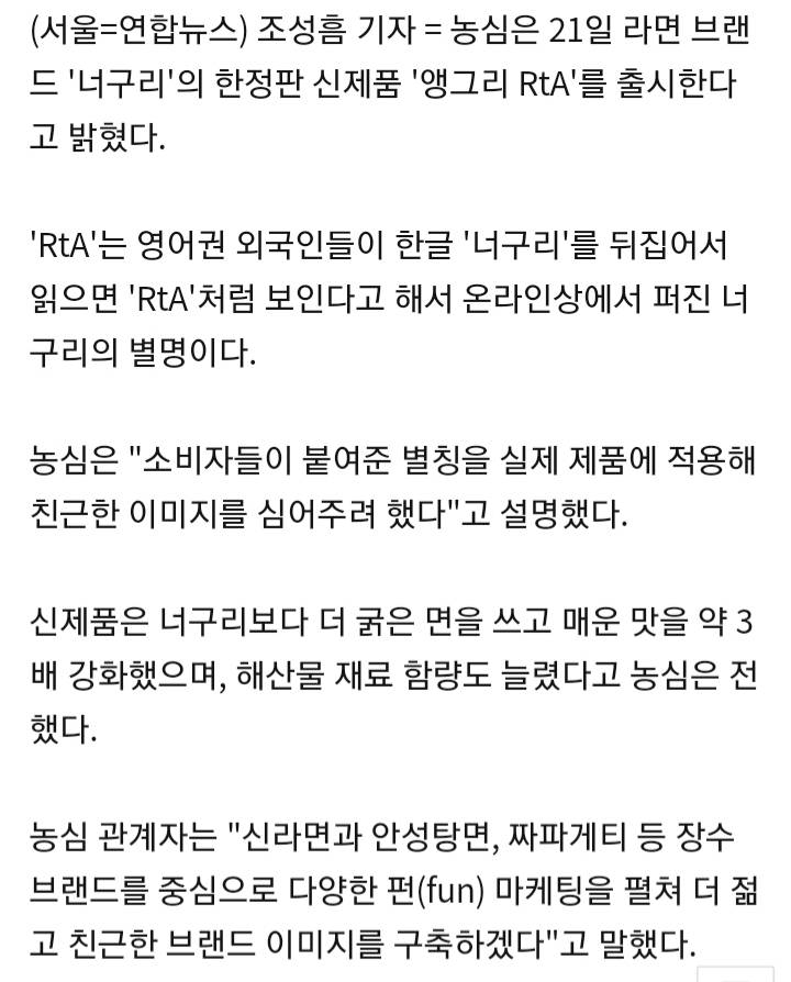 농심, '너구리' 이름 뒤집은 'RtA' 신제품 출시 | 인스티즈