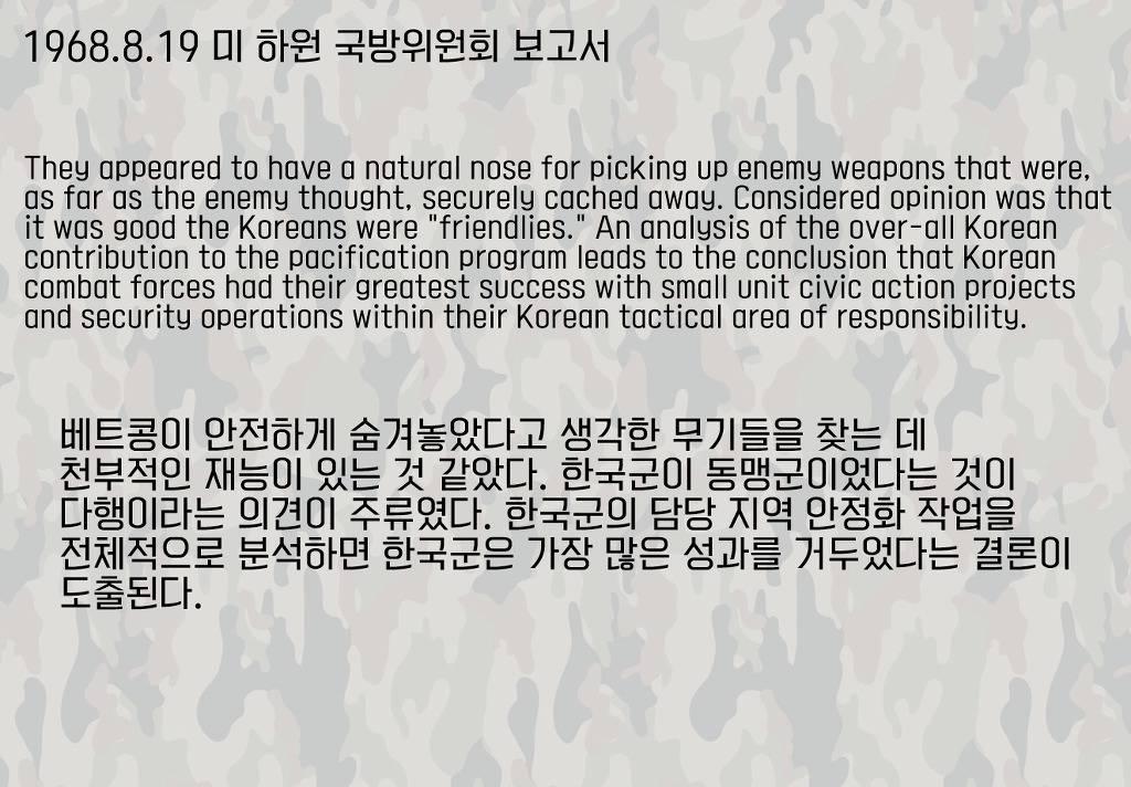 '한국군은 수준낮은 약골... 파병 부적합'....jpg,gif | 인스티즈