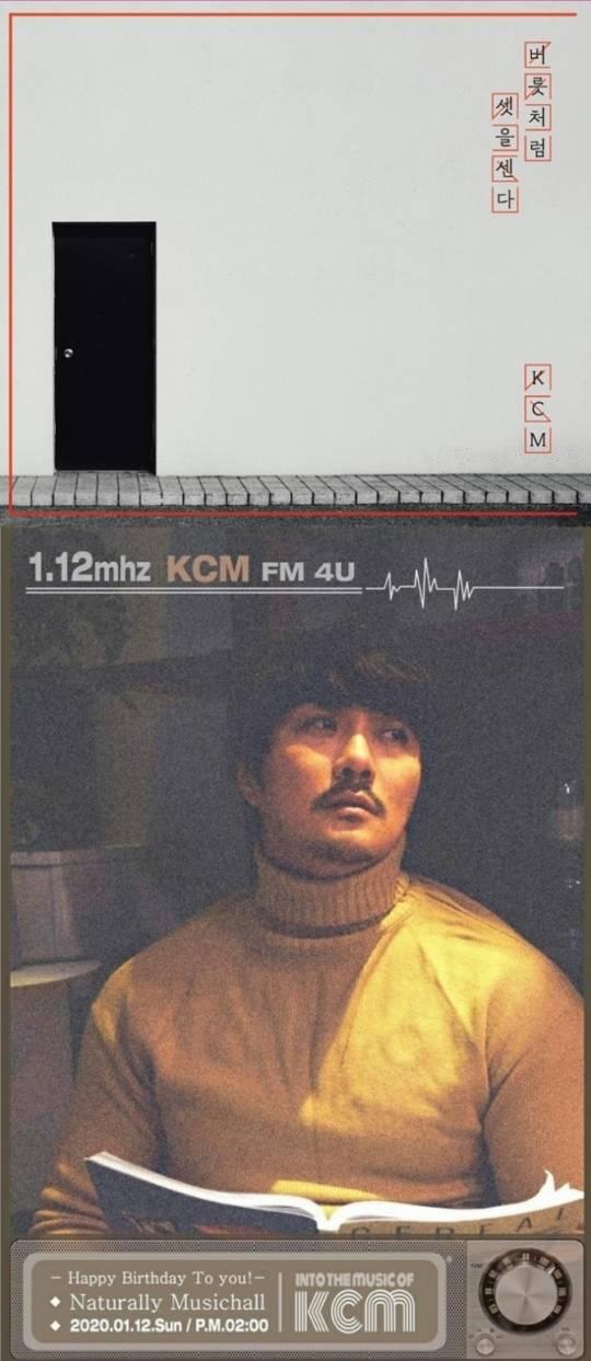 24일(금), KCM 새 앨범 'With you' 발매 | 인스티즈