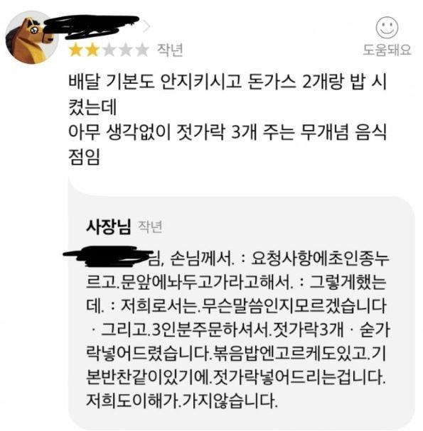 배민 리뷰 개복치.JPG | 인스티즈