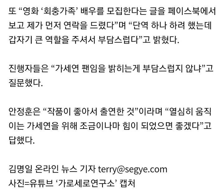 """배우 안정훈""""가세연 오랜 팬, 도움 되고파""""…유튜브 가로세로연구소 출연   인스티즈"""