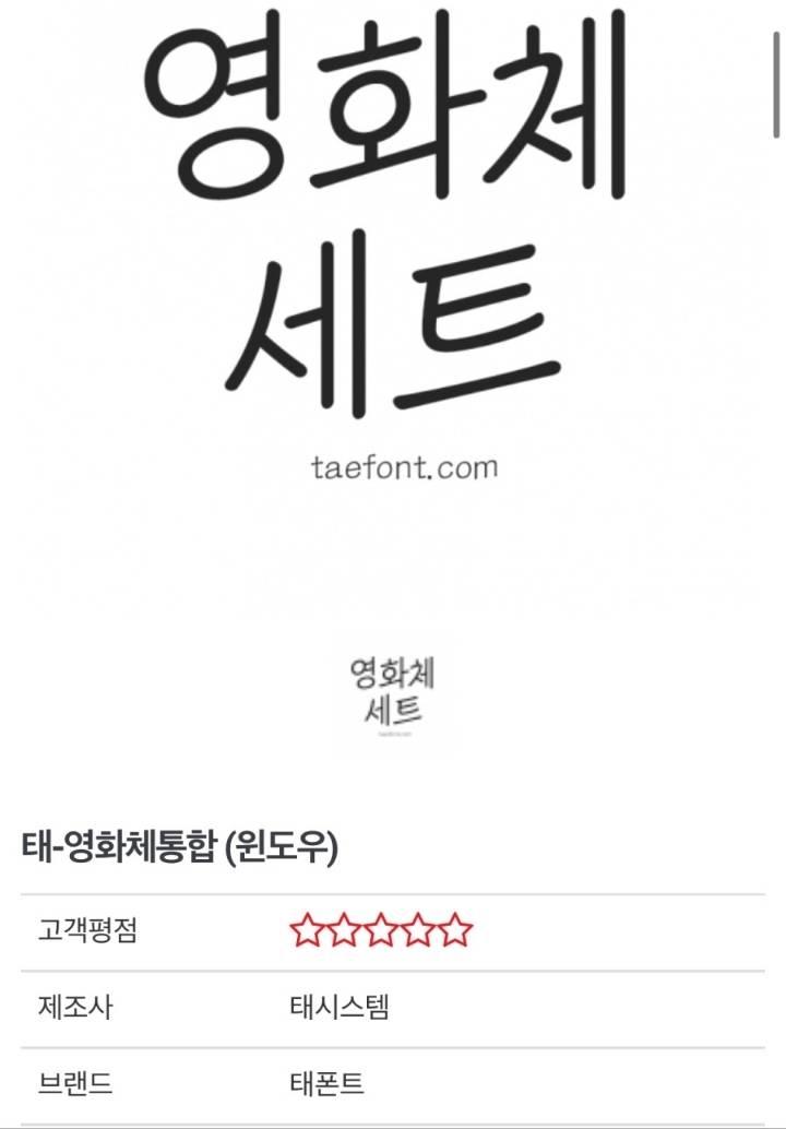 한국 영화관에서 25년동안 쓰인 폰트 | 인스티즈