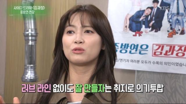 드라마 김과장에 러브라인이 없었던 이유   인스티즈
