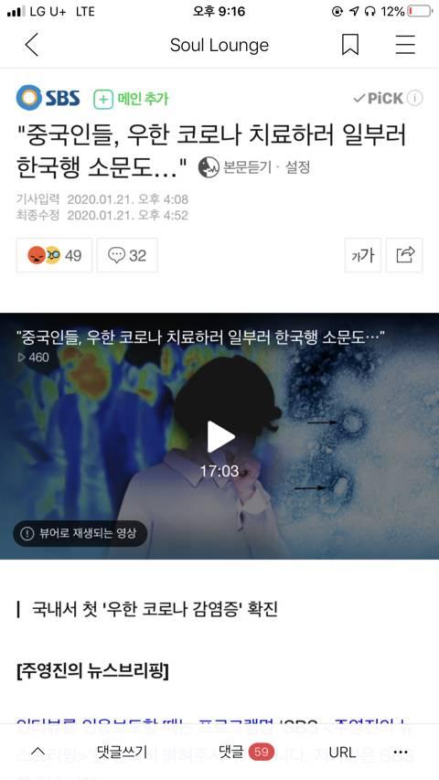 코로나 치료하러 일부러 한국온다는 가짜뉴스로 선동하다가 기사 삭제하고 튄 시방새.jpg | 인스티즈